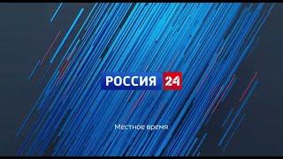 «Вести Омск» на канале Россия 24, вечерний эфир от 13 августа 2020 года