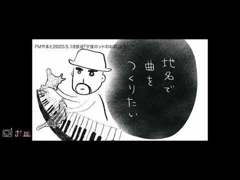 """【小皿チャンネル】024 """"地名で曲をつくりたい -朳差岳- """""""