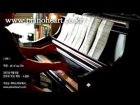 박원(Park Won) - all of my life 피아노 연주, pianoheart