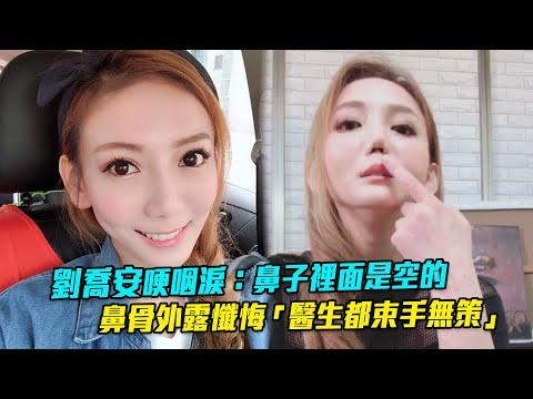 劉喬安哽咽淚:鼻子裡面是空的 鼻骨外露懺悔「醫生都束手無策」