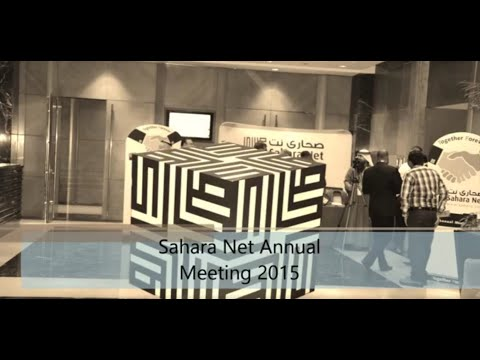 Sahara Net Annual Meeting 2015 اجتماع صحارى نت السنوي