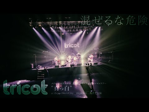 tricot「混ぜるな危険」(無観客公演)at Zepp DiverCity/2020.3.14