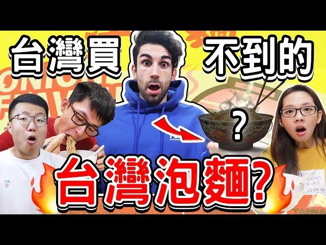 台灣沒有的本土泡麵!老饕嚐一口親揭「不賣原因」被讚爆