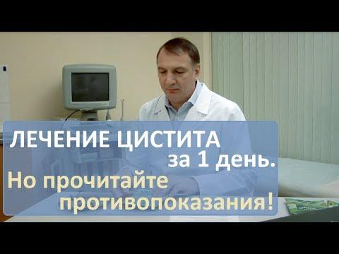 Лечение цистита препаратом мумие отзывы