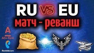 Стрим - КОРМ2 против FAME - Россия против Европы - Матч-реванш