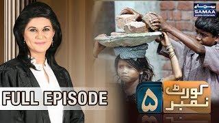 Child Labour | Court Number 5 | SAMAA TV | 11 Feb 2018