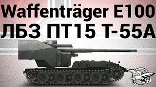 Waffenträger auf E 100 - ЛБЗ ПТ15 на T-55A