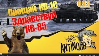 Прощай КВ-1С [Здравствуй КВ-85] World of Tanks (wot)