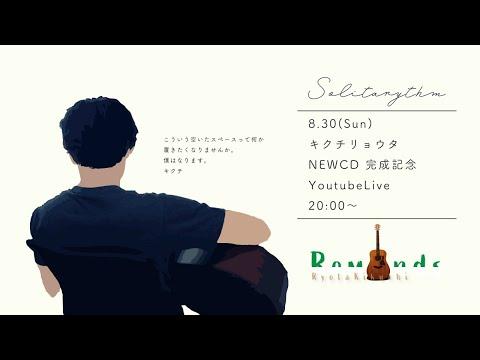 【NEWCD発売記念配信】キクチリョウタの生活感ライブ【0830】