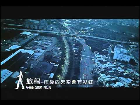 張惠妹-旅程 官方MV