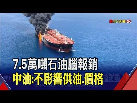 油船阿曼灣遇襲 中油估損800萬台幣!7.5萬噸石油腦報銷 中油:庫存無虞│非凡新聞│20190614