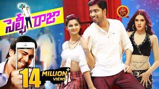 Selfie Raja Movie - Latest Telugu Full Movies - Allari Naresh, Kamna Ranawat, Sakshi Chaudhary