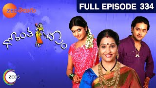 Goranta Deepam<br />Episode : 334, Telecasted on  :23/04/2014