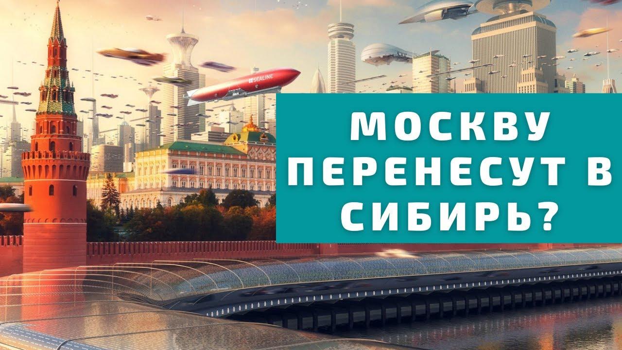 Где построят новые города России