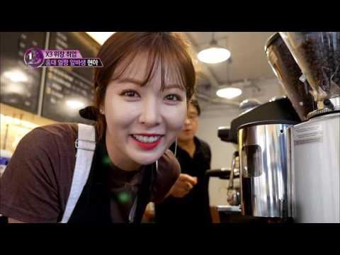 [Hyuna x19] Hyun A working at a Coffee shop Ep1 clip#3