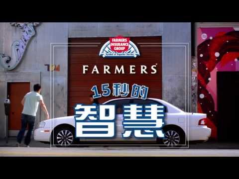 Chinese Farmer's Insurance Commercial