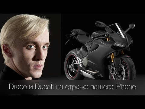 Draco и Ducati на страже вашего IPhone - Smashpipe Tech