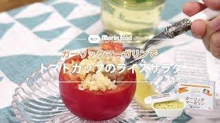 トマトカップのライスサラダ