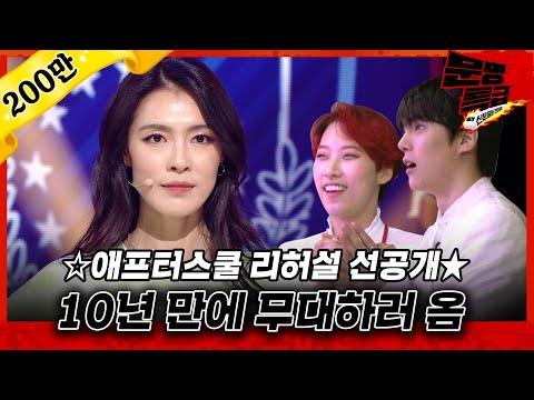 (ENG) 약 10년 만에 K팝 기강 잡으러 온 애프터스쿨ㄷㄷ 진짜로 무대 하는 거임?ㅠ / 컴눈명 스페셜 선공개
