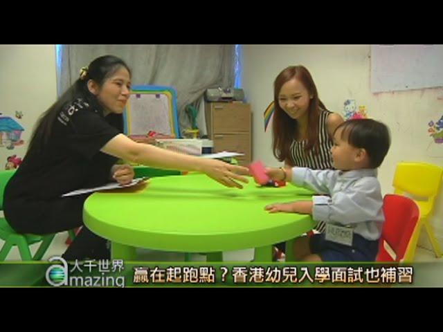 《香港走台步》香港寶寶上學記之二