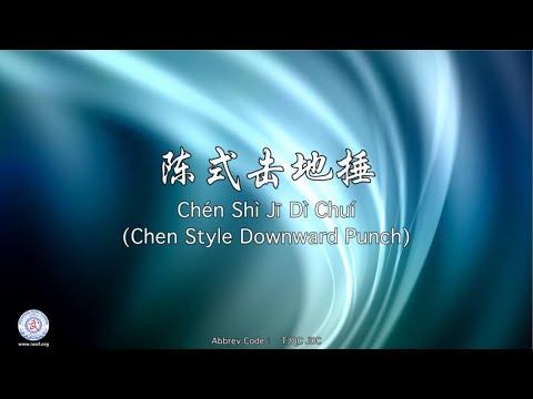 Chén Shì Jī Dì Chuí TJQC JDC (Chen Style Downward Punch)