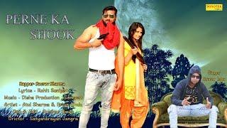 Perne Ka Shook – Ishu Kumar Video HD