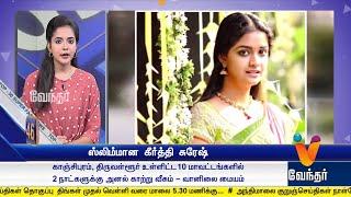 Vendhar Tv Morning @ 8 AM News 16-07-2018