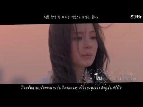 [Karaoke-Thaisub] BREATHE(한숨) - LEE HI