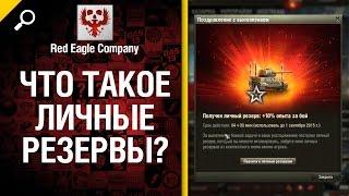 Что такое личные резервы?  - Обзор от Red Eagle Company