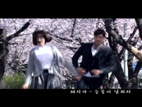 제시카(snsd) - 눈물이 넘쳐서, Tears overflow (romance town OST)