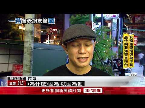 """香港一芳表態挺""""一國兩制"""" 台灣股東:絕對反對"""