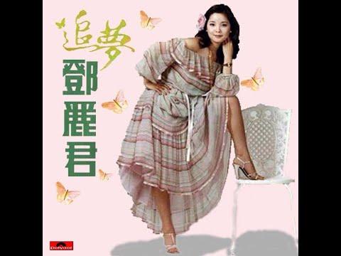 清平調(鄧麗君Teresa Teng生前錄音未發行)(清晰版)