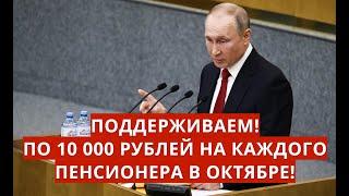 По 10 000 рублей каждому пенсионеру на 1 октября!
