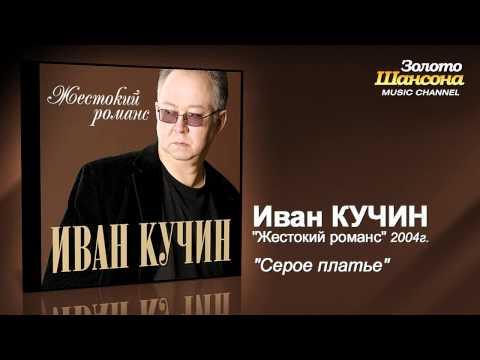 Иван Кучин - Серое платье (Audio)