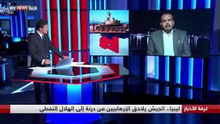 ليبيا.. الجيش يلاحق الإرهابيين من درنة إلى الهلال النفطي     -