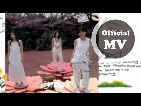 S.H.E [花都開好了 Flowers have blossomed] Official Music Video