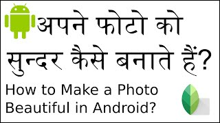How to Make a Photo Beautiful in Android? Android me photo ko sundar banayein