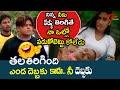 Chitram Fame Babloo Telugu Movie Comedy Scenes Back To Back   NavvulaTV