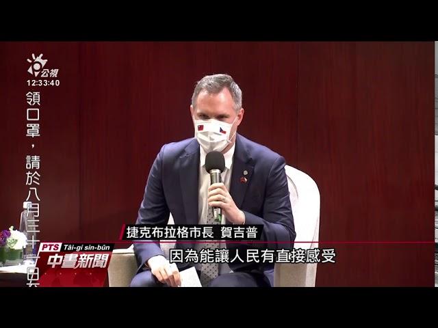 布拉格市長臨別 歡喜自稱「台北市民」