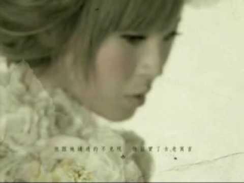 傅穎 Dearest 04 花吃了這女孩 MV