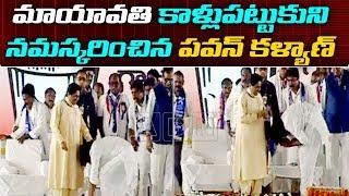 Watch: Pawan Kalyan Touches Feet Of Mayawati After Speech ..