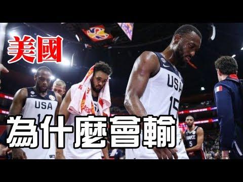 【分析】世界盃籃球 - 美國隊為什麼會輸?Why USA Loser? FIBA