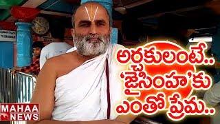Chilkur Balaji Temple Priest Rangarajan Praises Balakrishn..