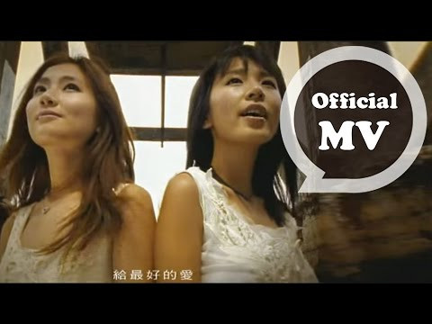 S.H.E [遠方 Far Away] Official MV