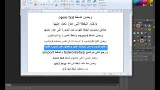 الدرس الرابع : شرح طريقة الكتابة على اليفط والمحلات والمطاعم ومحطات البنزين وغيرهم | جتا المدهش 2014