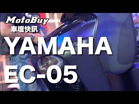 【車壇快訊】YAMAHA EC-05 新車發表會