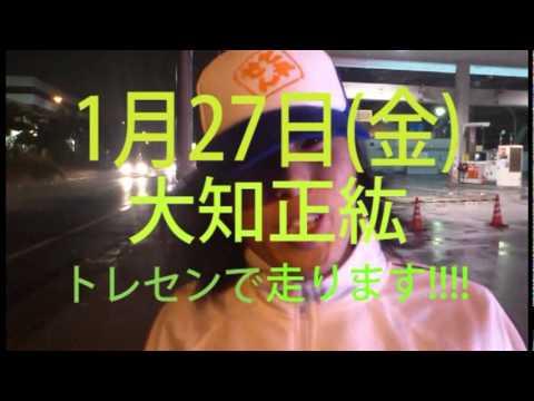 全力大知×Fm yokohama「tre-sen」第一弾!/ 大知正紘【公式】