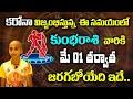 ఎవరు ఔనన్నా కాదన్నా మే నెలలో కుంభ రాశి వారికి జరగబోయేది ఇదే || Kumbha Rashi 2021#kskhome