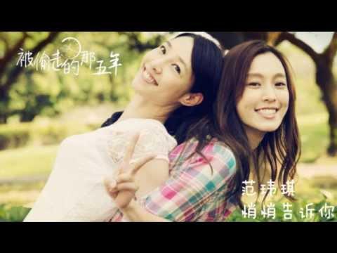 范玮琪-悄悄告诉你 完整版2013『单曲』电影『被偷走的那五年』主题曲