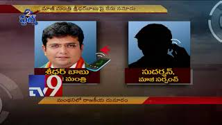 Case against Sridhar Babu- Congress Vs. TRS..